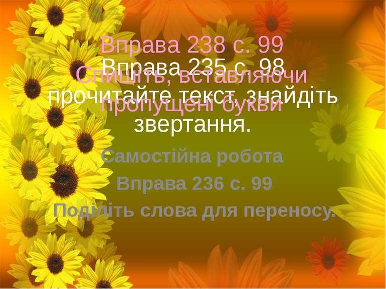 Вправа 235 с. 98 прочитайте текст, знайдіть звертання. Самостійна робота Впра...
