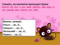 Спишіть, вставляючи пропущені букви Молот..ба, пен..к, вос..мий, українс..кий...