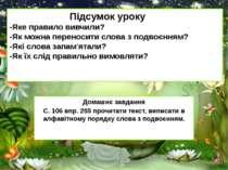 Підсумок уроку -Яке правило вивчили? -Як можна переносити слова з подвоєнням?...