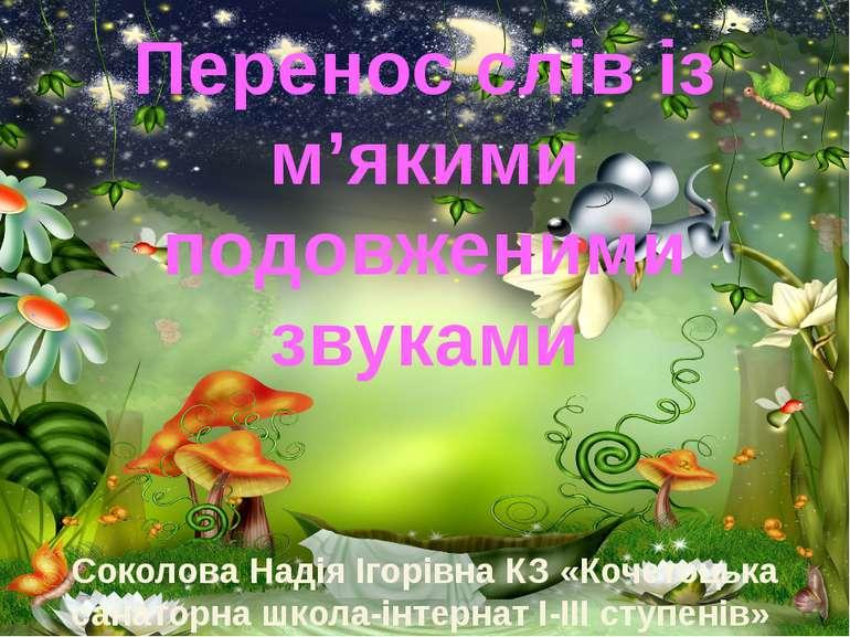 Перенос слів із м'якими подовженими звуками Соколова Надія Ігорівна КЗ «Кочет...