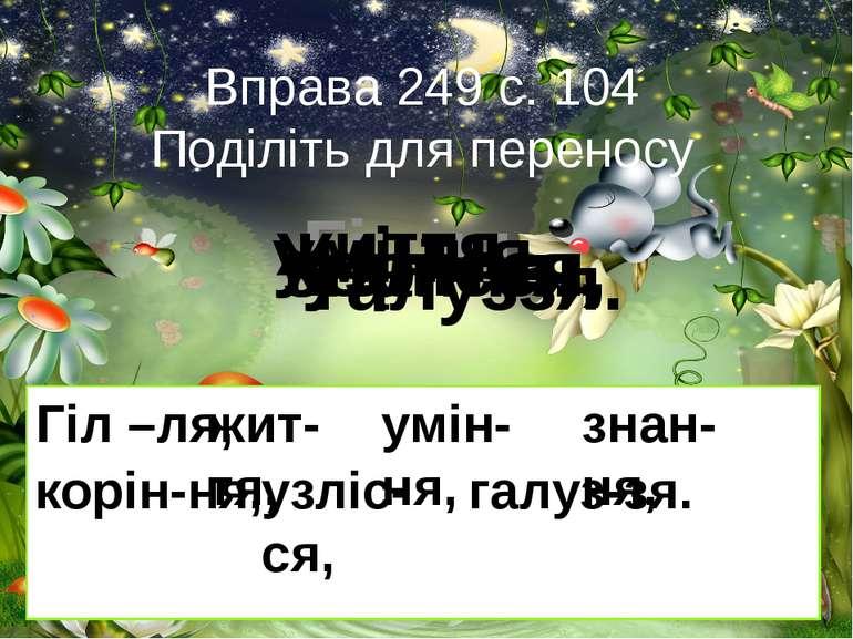 Вправа 249 с. 104 Поділіть для переносу Гілля, Гіл –ля, життя, жит-тя, уміння...