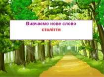 Перевіримо домашнє завдання Словниковий диктант Стаття, щоденник, солов'ї, ро...