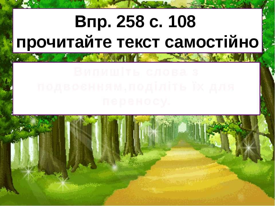 Впр. 258 с. 108 прочитайте текст самостійно Випишіть слова з подвоєнням,поділ...