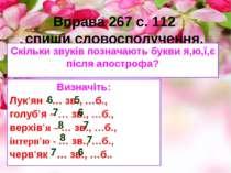 Вправа 267 с. 112 спиши словосполучення. Зробіть звуковий аналіз під словами ...