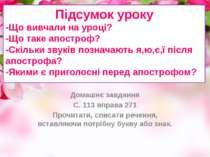 Каліграфічна хвилинка с. 113 Домашнє завдання С. 113 вправа 271 Прочитати, сп...