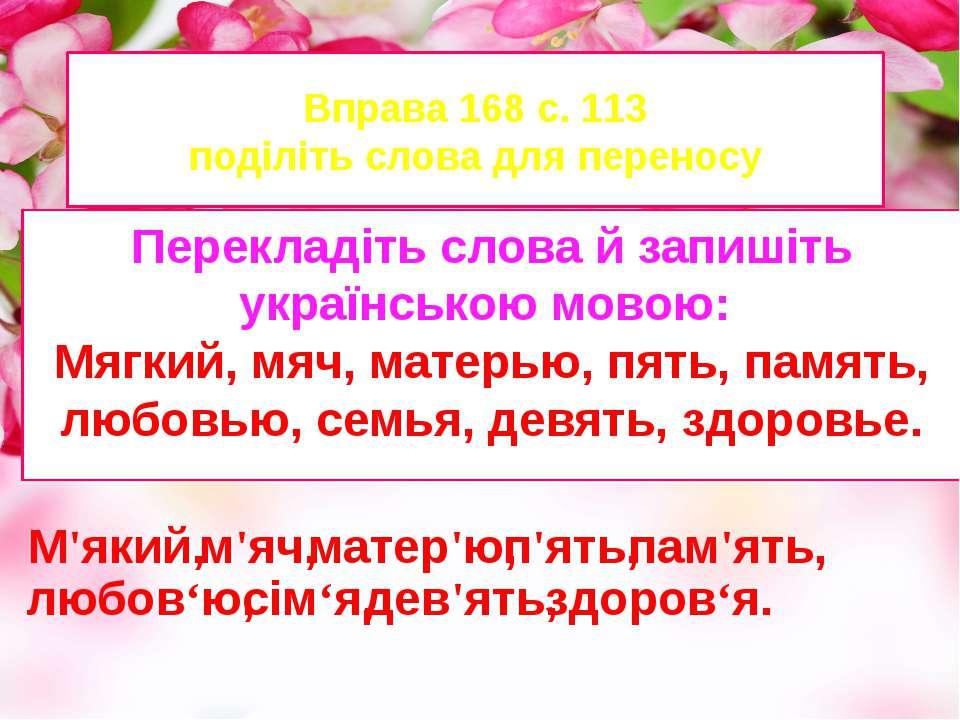 Вправа 168 с. 113 поділіть слова для переносу Вправа 269 с. 113 Спишіть та вс...