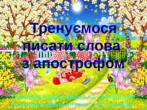 Соколова Надія Ігорівна КЗ «Кочетоцька санаторна школа-інтернат I-ІІІ ступені...