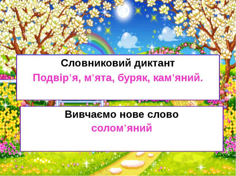 Перевіримо домашнє завдання Словниковий диктант Подвір'я, м'ята, буряк, кам'я...