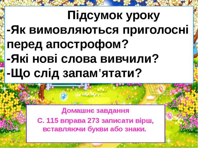Підсумок уроку -Як вимовляються приголосні перед апострофом? -Які нові слова ...