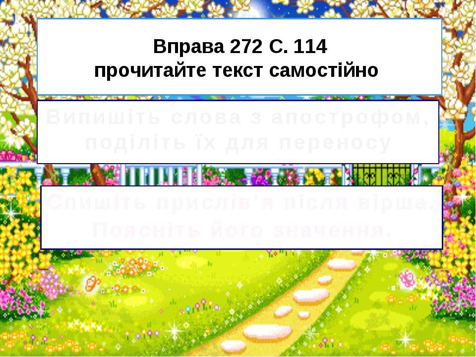 Вправа 272 С. 114 прочитайте текст самостійно Випишіть слова з апострофом, по...