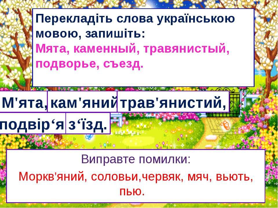 Перекладіть слова українською мовою, запишіть: Мята, каменный, травянистый, п...