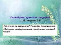 Перевіримо домашнє завдання с. 111 вправа 264 -Які слова ви виписали? Поясніт...
