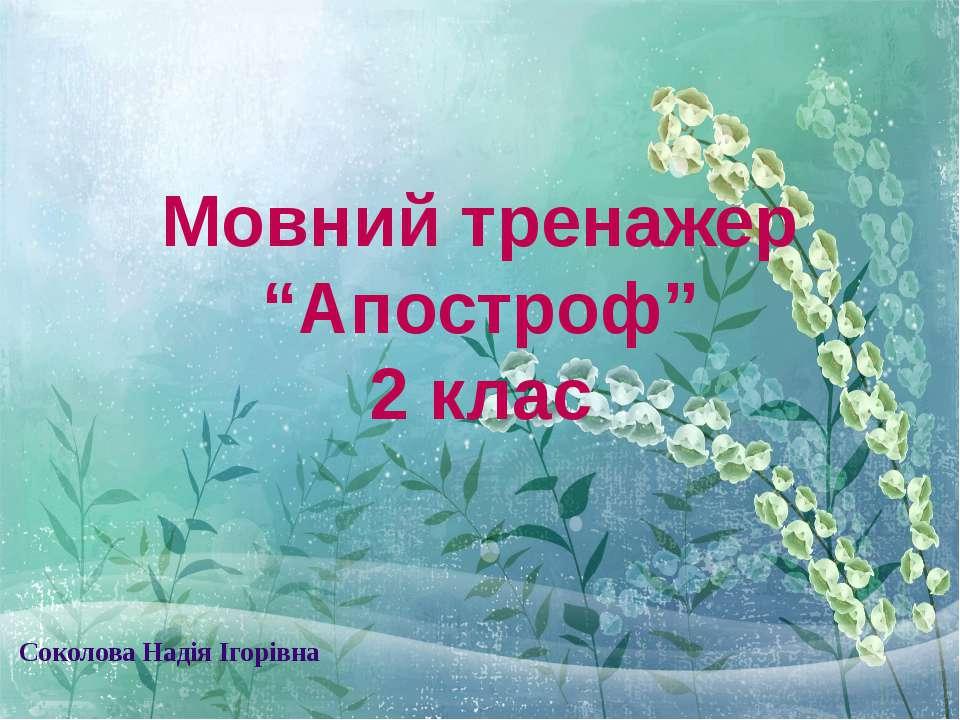 """Мовний тренажер """"Апостроф"""" 2 клас Соколова Надія Ігорівна"""