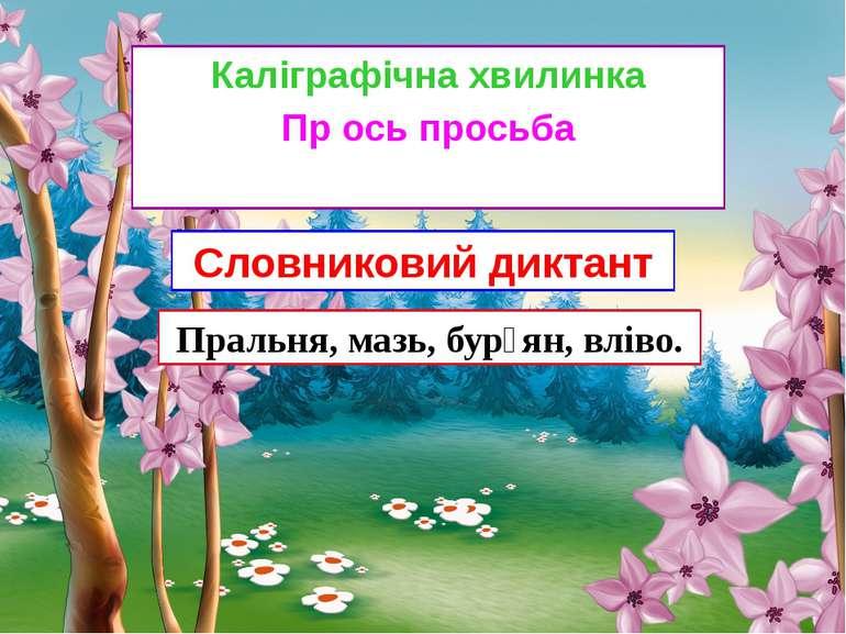 Перевіримо домашнє завдання Каліграфічна хвилинка Пр ось просьба Словниковий ...