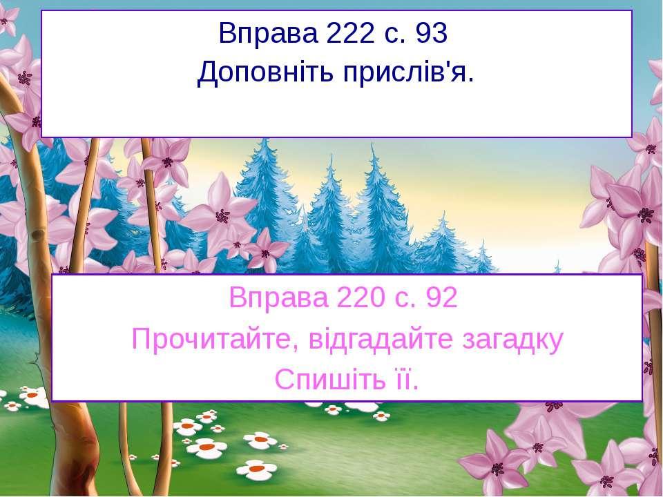 Вправа 219 с. 92 прочитаємо текст у особах Вправа 220 с. 92 Прочитайте, відга...