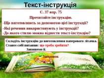 Заголовок Текст-інструкція С. 37 впр. 75 Прочитайте інструкцію. -Що виготовля...