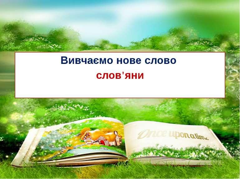 Перевіримо домашнє завдання Словниковий диктант Ввічливий, духмяні, сльози, з...
