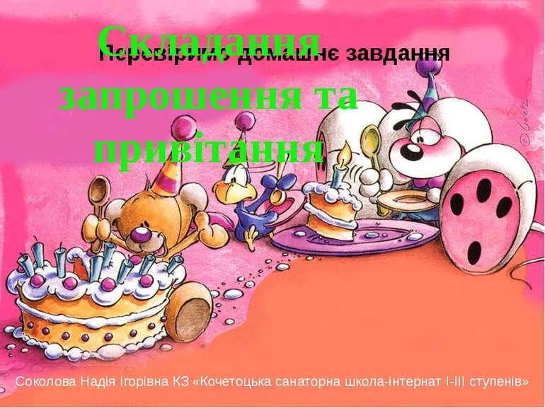 Перевіримо домашнє завдання Складання запрошення та привітання Соколова Надія...