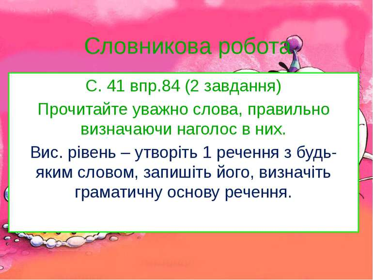 Словникова робота С. 41 впр.84 (2 завдання) Прочитайте уважно слова, правильн...