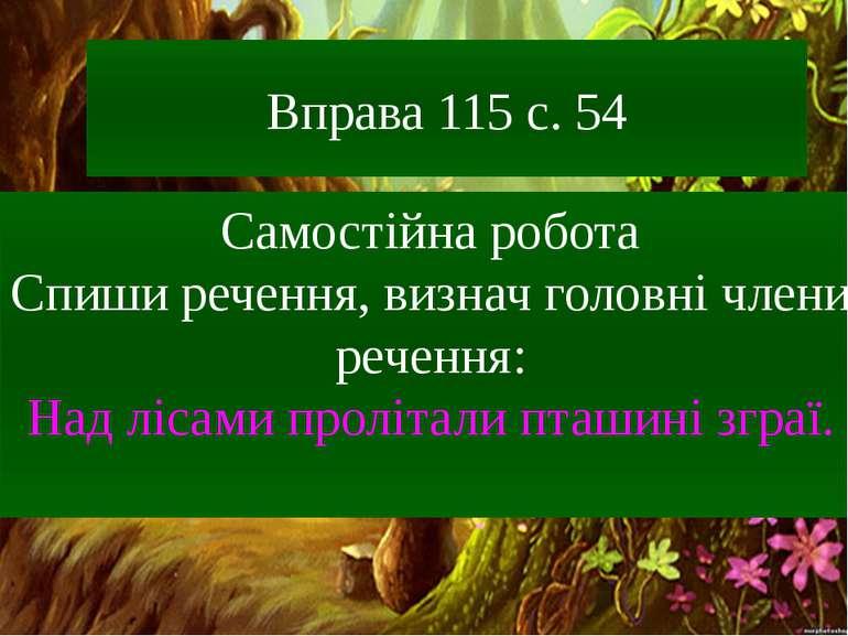 Вправа 115 с. 54 Прочитай, випиши з тексту виділені словосполучення. Зверху н...