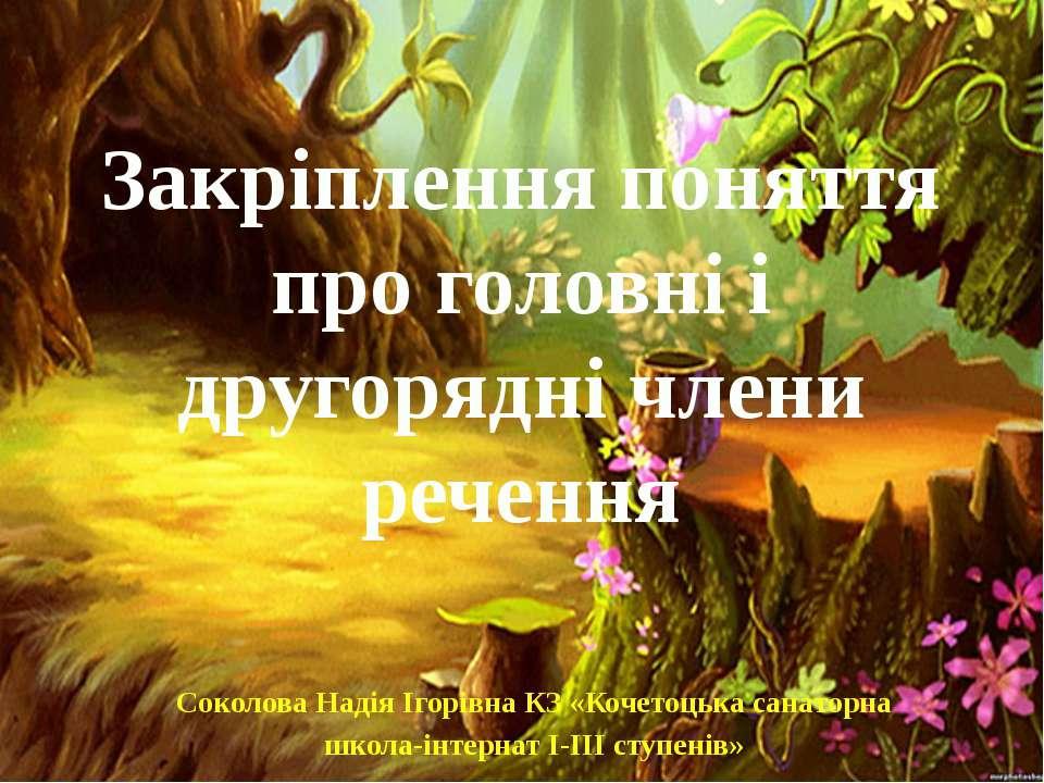 Закріплення поняття про головні і другорядні члени речення Соколова Надія Іго...