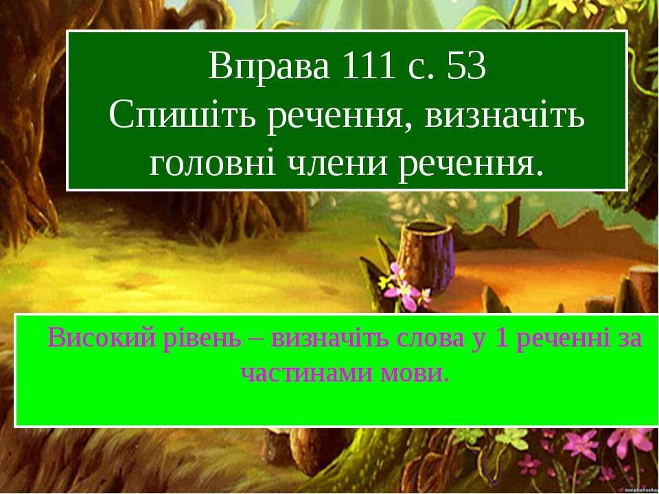 Вправа 111 с. 53 Спишіть речення, визначіть головні члени речення. Високий рі...