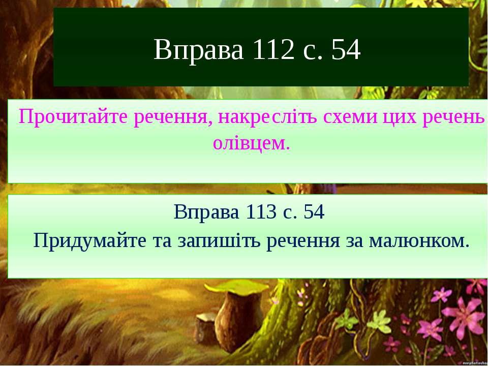 Вправа 112 с. 54 Прочитайте речення, накресліть схеми цих речень олівцем. Впр...