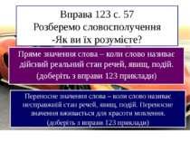 Вправа 123 с. 57 Розберемо словосполучення -Як ви їх розумієте? Пряме значенн...