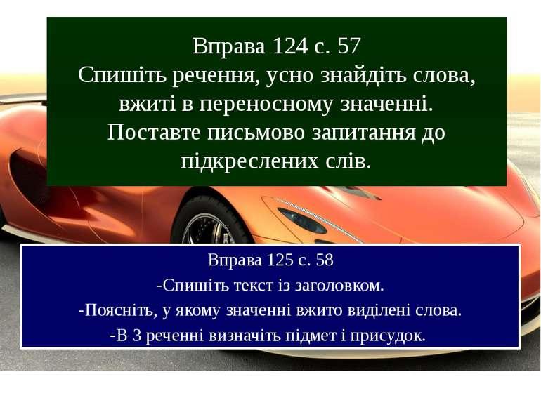 Вправа 124 с. 57 Спишіть речення, усно знайдіть слова, вжиті в переносному зн...