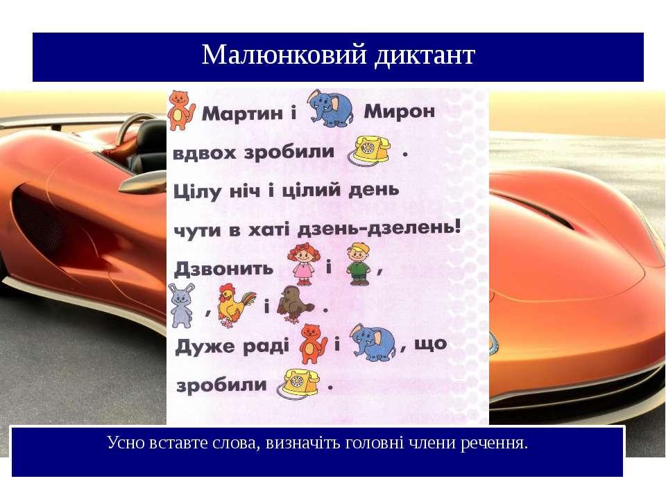 Перевіримо домашнє завдання Малюнковий диктант Усно вставте слова, визначіть ...