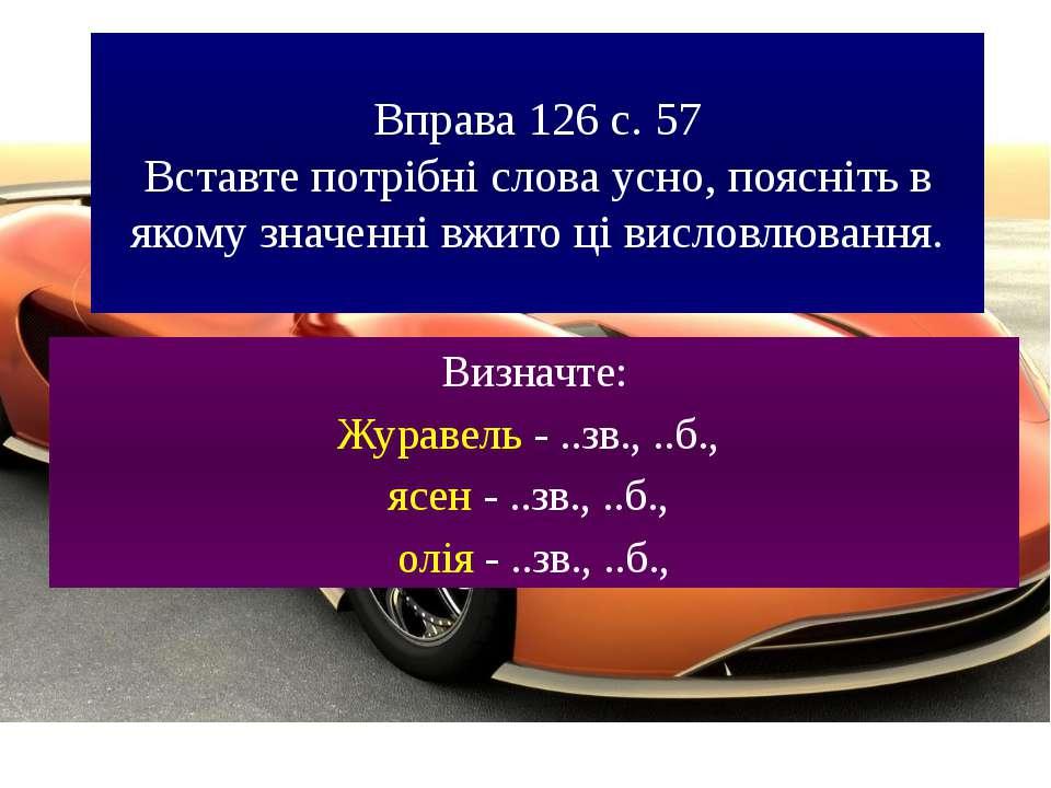 Вправа 126 с. 57 Вставте потрібні слова усно, поясніть в якому значенні вжито...
