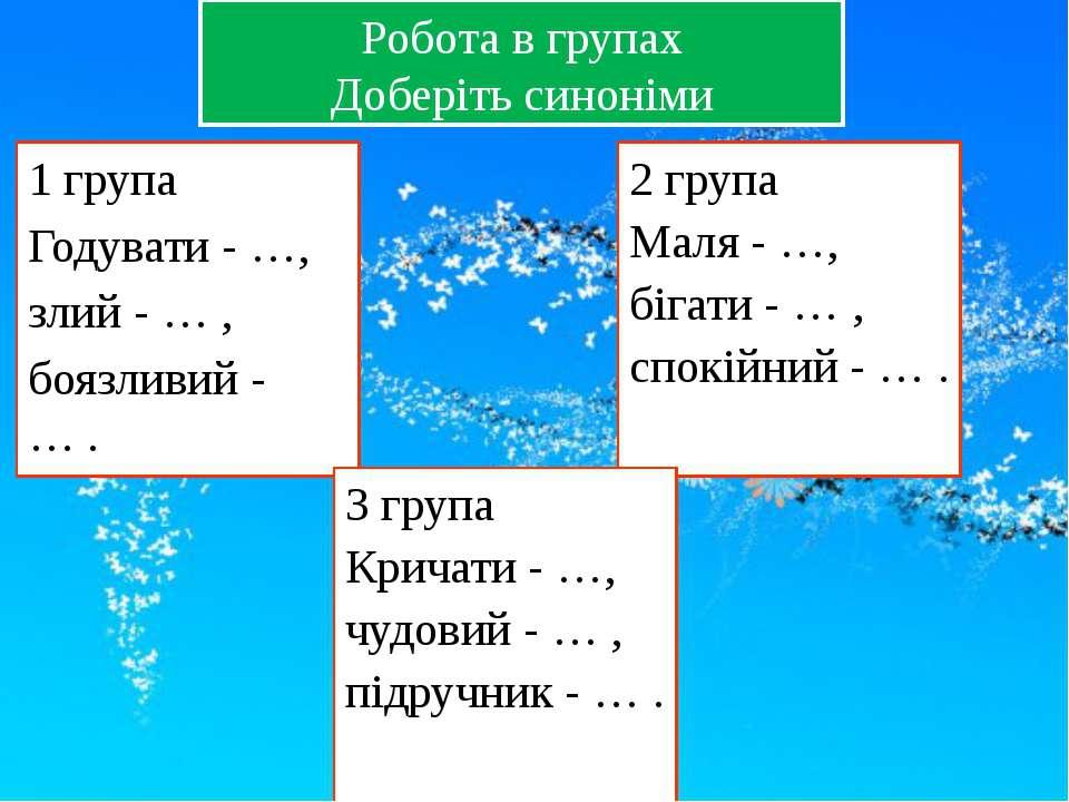Робота в групах Доберіть синоніми 1 група Годувати - …, злий - … , боязливий ...