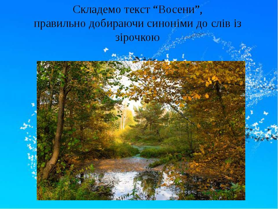 """Складемо текст """"Восени"""", правильно добираючи синоніми до слів із зірочкою"""