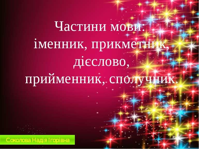 Частини мови: іменник, прикметник, дієслово, прийменник, сполучник. Соколова ...