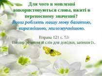 Вправа 121 с. 53 Пошир речення зі слів для довідки, запиши їх. Для чого в мов...