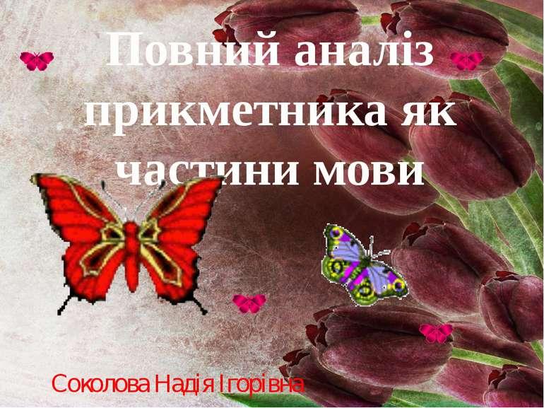 Повний аналіз прикметника як частини мови Соколова Надія Ігорівна
