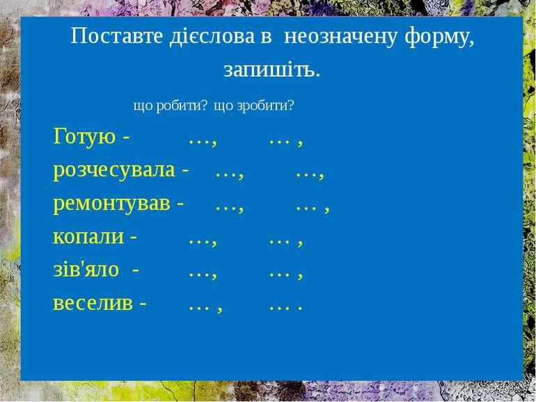 Вправа 190 с. 80 Допоможіть скласти поради, вставляючи дієслова у неозначеній...