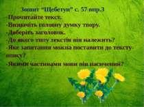 """Зошит """"Щебетун"""" с. 57 впр.3 -Прочитайте текст. -Визначіть головну думку твору..."""