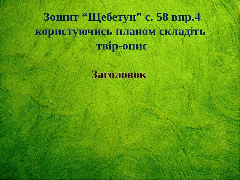 """Зошит """"Щебетун"""" с. 58 впр.4 користуючись планом складіть твір-опис Заголовок"""