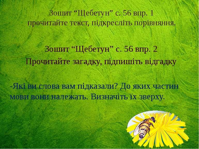 """Зошит """"Щебетун"""" с. 56 впр. 1 прочитайте текст, підкресліть порівняння. Зошит ..."""