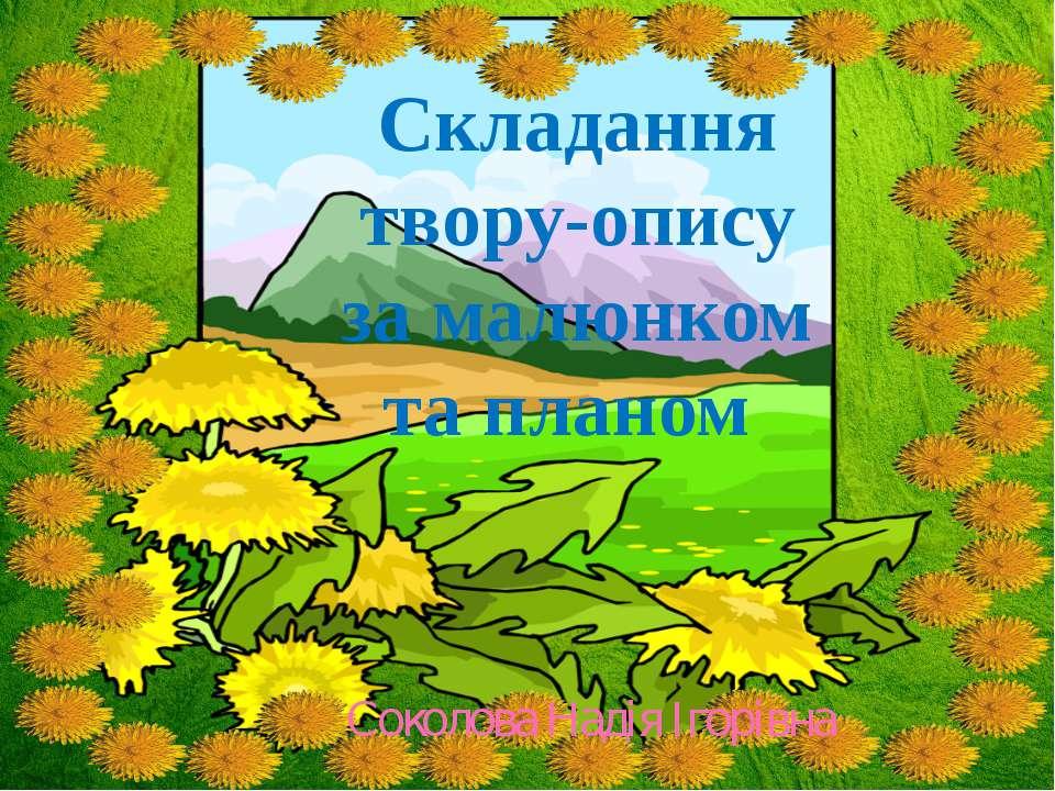 Складання твору-опису за малюнком та планом Соколова Надія Ігорівна