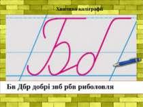 Хвилина каліграфії Бв Дбр добрі звб рбв риболовля