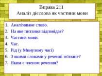 Вправа 211 Аналіз дієслова як частини мови Аналізоване слово. На яке питання ...