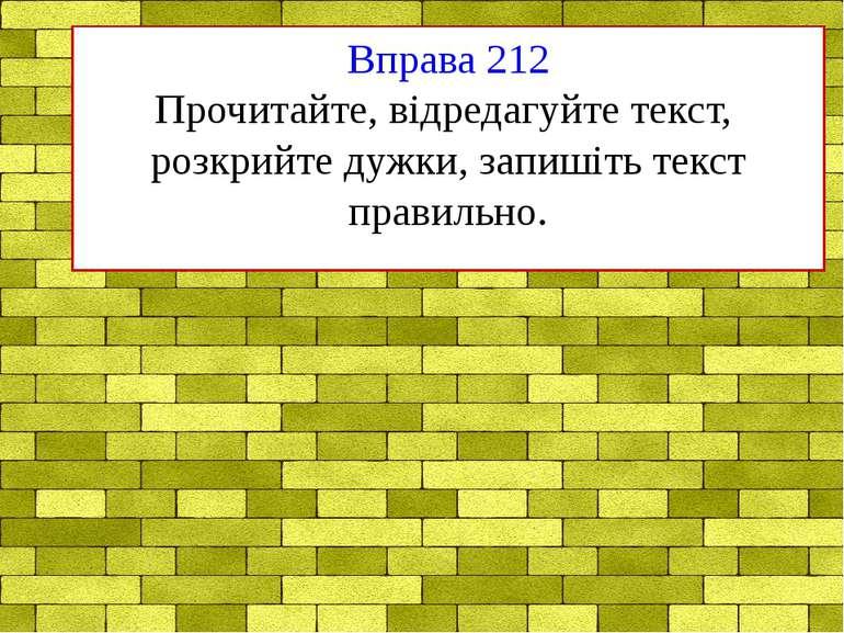 Вправа 212 Прочитайте, відредагуйте текст, розкрийте дужки, запишіть текст пр...