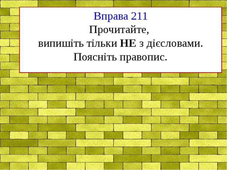 Вправа 211 Прочитайте, випишіть тільки НЕ з дієсловами. Поясніть правопис.