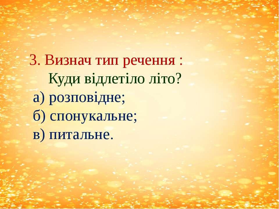 3. Визнач тип речення : Куди відлетіло літо? а) розповідне; б) спонукальне; в...
