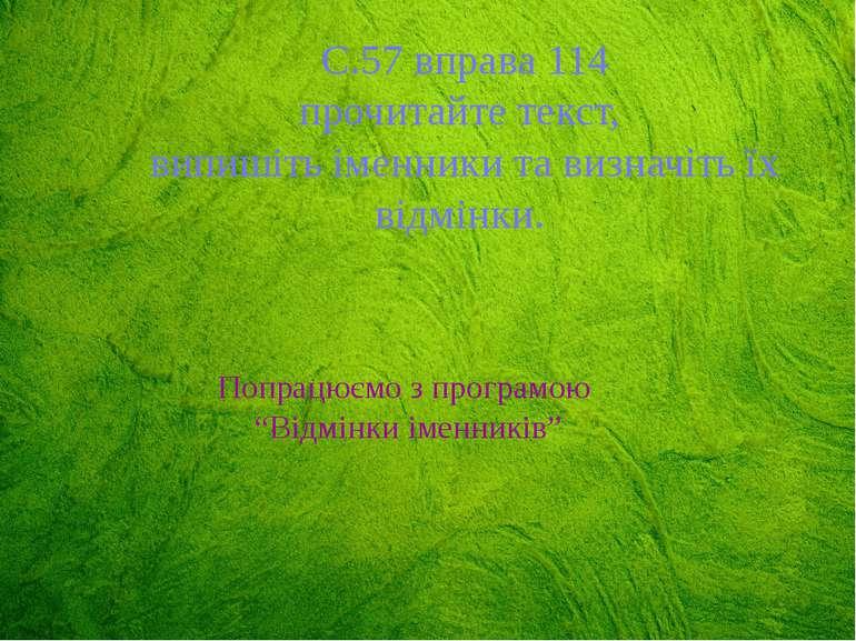 С.57 вправа 114 прочитайте текст, випишіть іменники та визначіть їх відмінки....