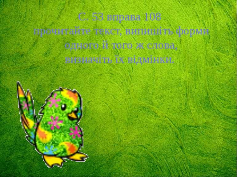С. 53 вправа 108 прочитайте текст, випишіть форми одного й того ж слова, визн...