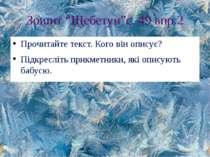 """Зошит """"Щебетун""""с. 49 впр.2 Прочитайте текст. Кого він описує? Підкресліть при..."""