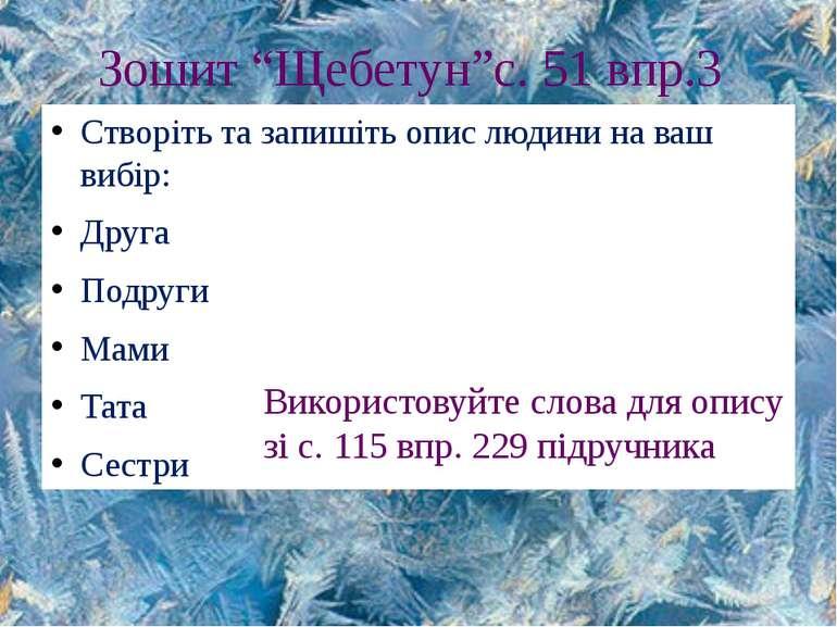 """Зошит """"Щебетун""""с. 51 впр.3 Створіть та запишіть опис людини на ваш вибір: Дру..."""